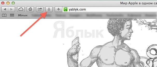 как перевести страницу в Safari на Mac