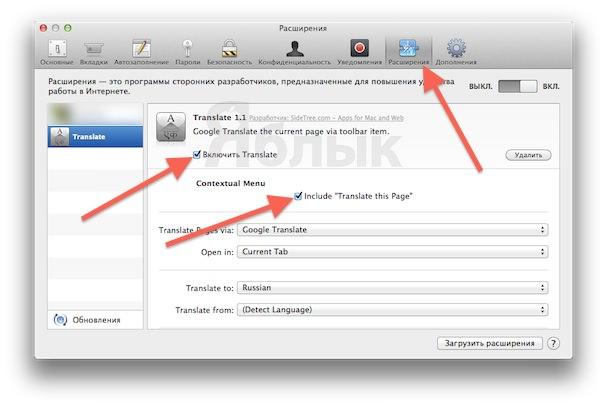 как перевести страницу в Safari на OS X
