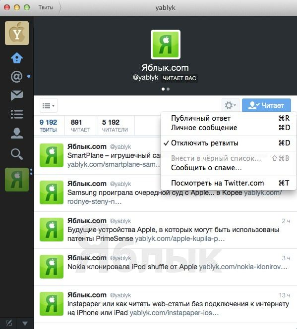 Twitter для Mac 3 0 лента твиттов