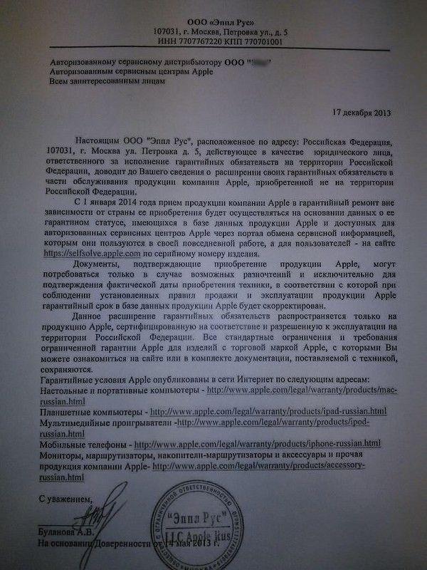 Apple вводит в России общемировые условия
