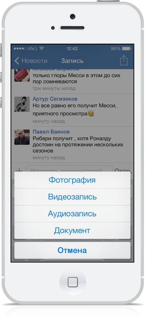 VK App 2.0 - Вконтакте для iPhone и iPad в стиле iOS 7
