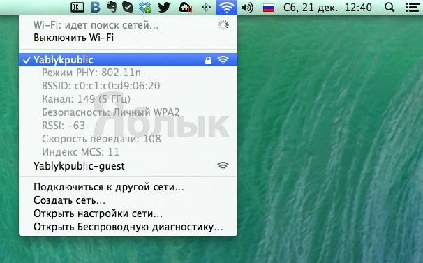 настройка канала Wi-fi на OS X Mavericks