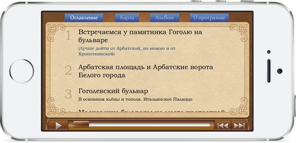 """""""Аудиогид - Остоженка"""" - увлекательная экскурсия"""