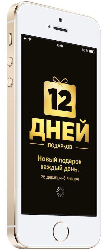 12 дней подарков Apple