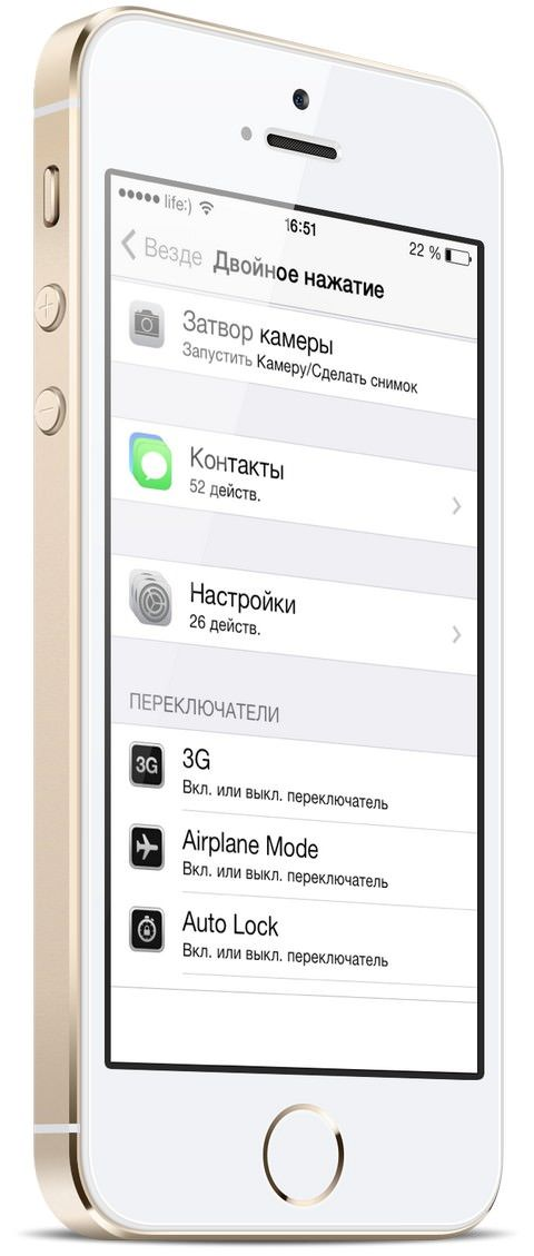 Обновленный твик Activator 1.8.3