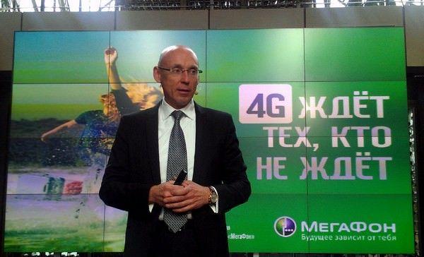 Мегафон активировал поддержку LTE