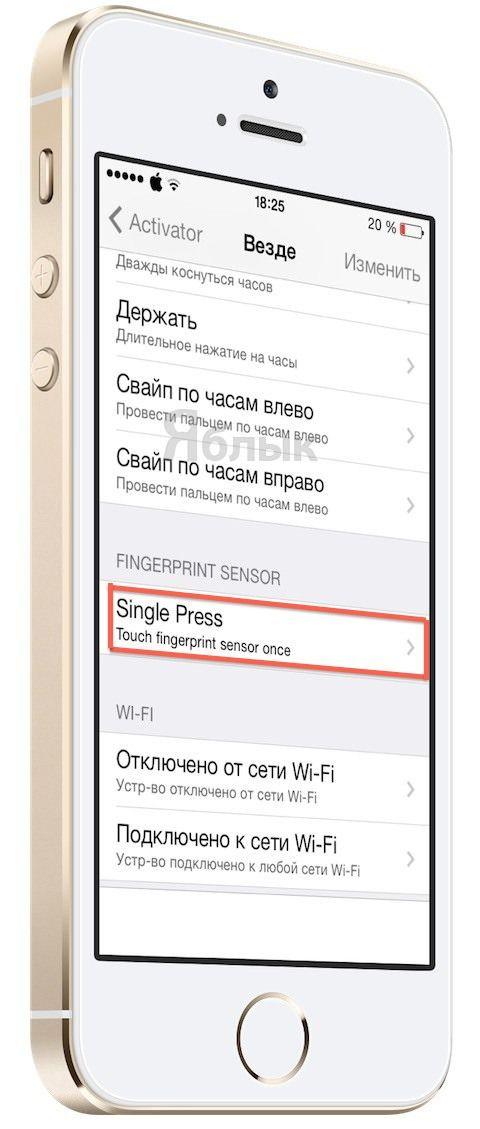 activator для iPhone 5s