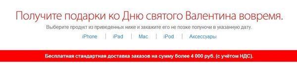 Сайт Apple Store обновлен ко Дню всех влюбленных