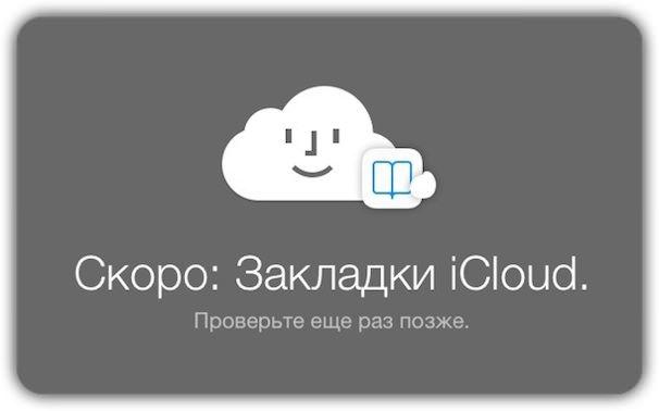 закладки iCloud