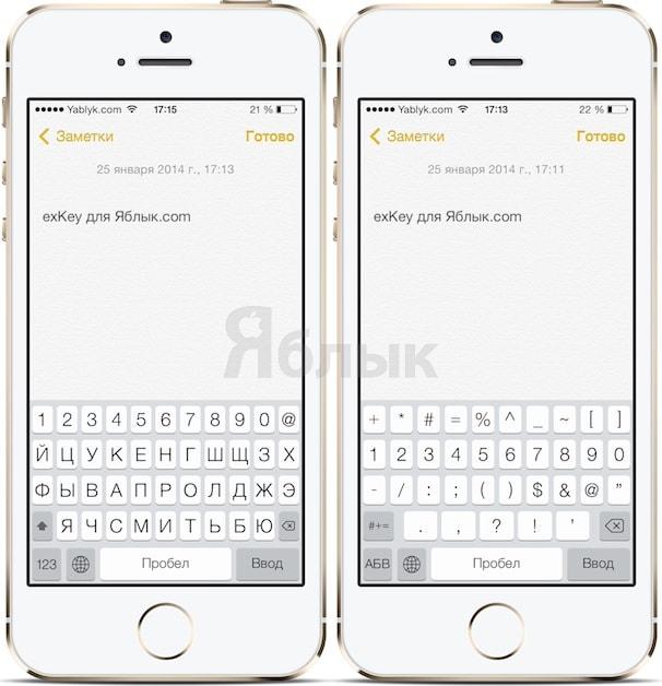 пятый ряд в клавиатуре на iPhone exkey cydia tweak