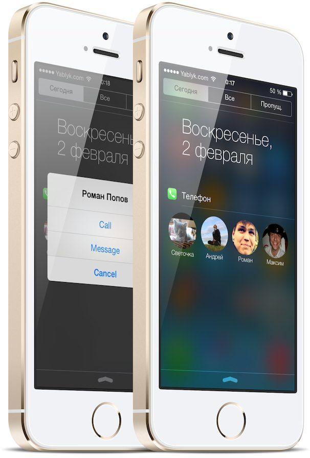 Избранные контакты iOS 7