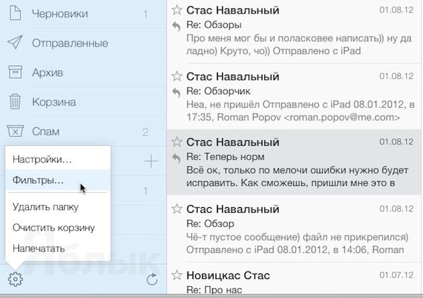 icloud_mail_rules_11