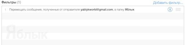 icloud_mail_rules_13