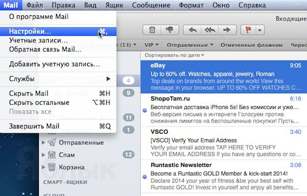icloud_mail_rules_2