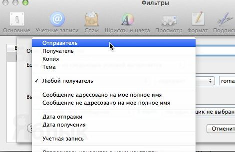 icloud_mail_rules_4