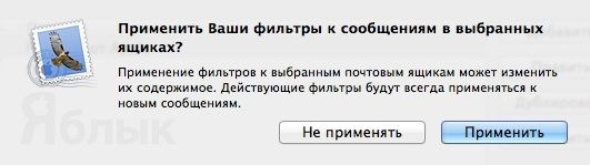 icloud_mail_rules_6