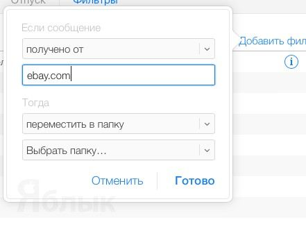 icloud_mail_rules_7