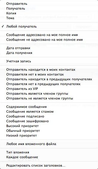 icloud_mail_rules_8