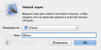 icloud_mail_rules_9