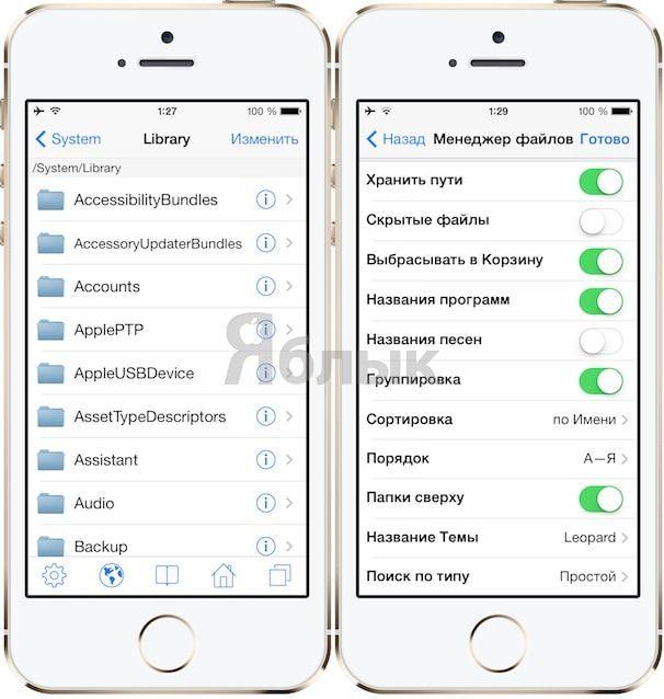 ifile из Cydia - лучший файловый менеджер для iPhone