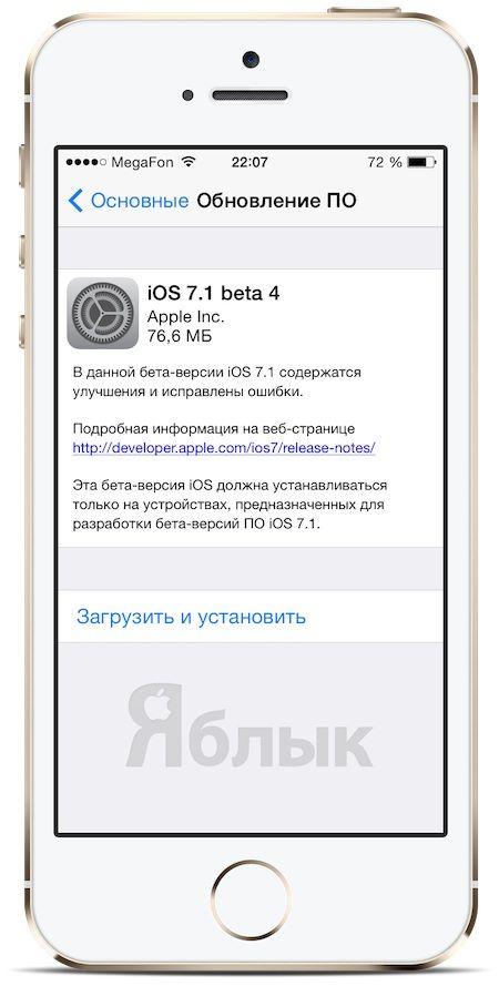 iOS 7.1 beta 4 для разработчиков