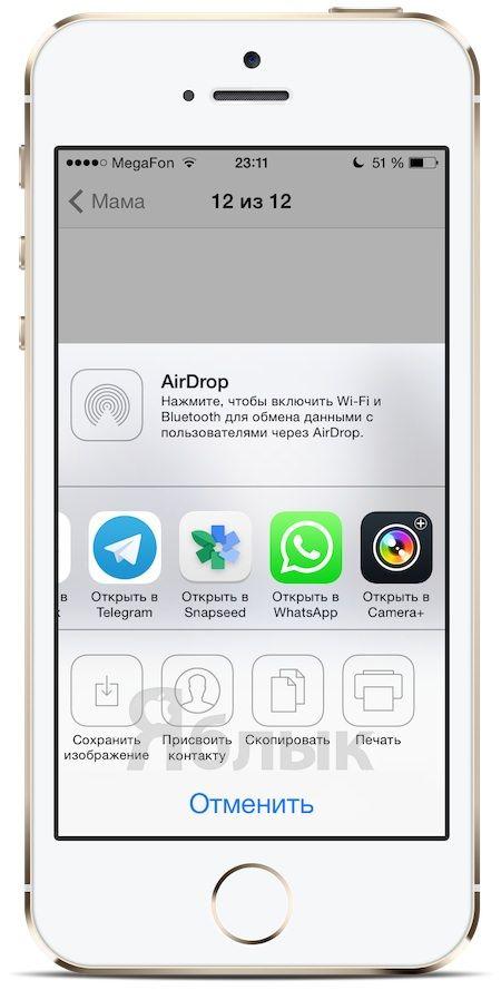 iOS 7.1 beta 4 экран блокировки