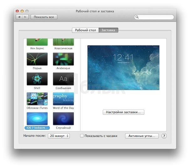iOS 7 для Mac скринсейвер заставка