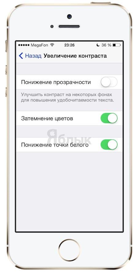 детальные настройки контрастности в iOS 7.1