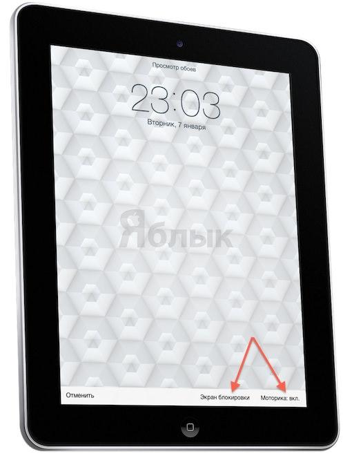 настройка parallax в iOS 7.1