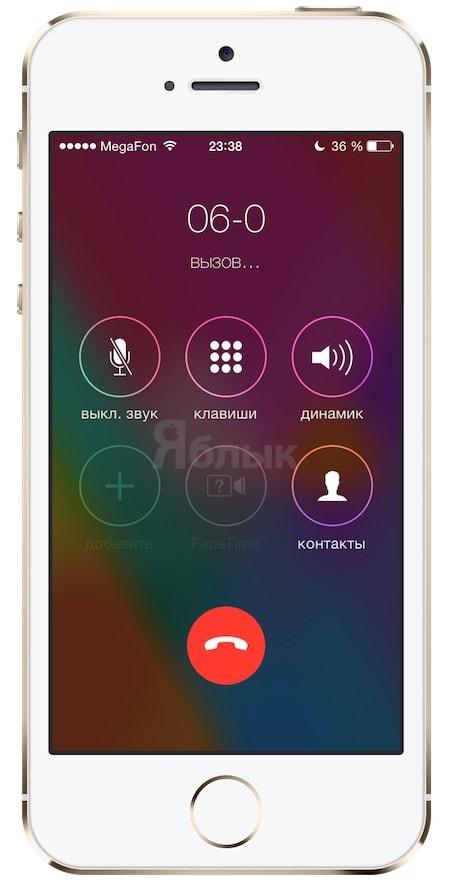 новые кнопки в iPhone на iOS 7.1