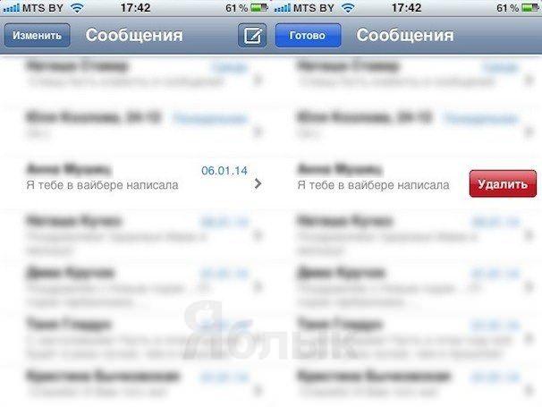 Как удалить SMS в iPhone 3GS