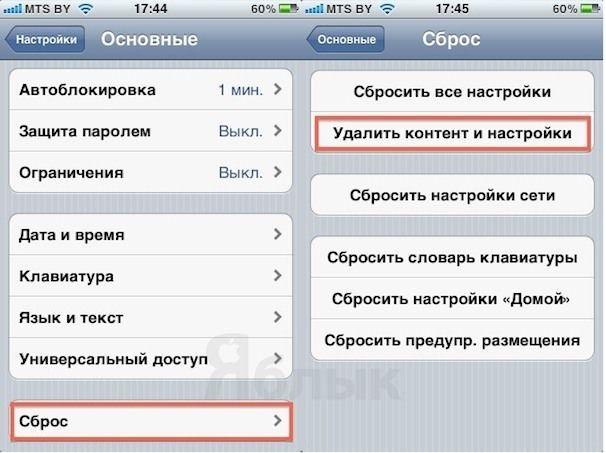 Как сбросить настройки на iPhone 3Gs