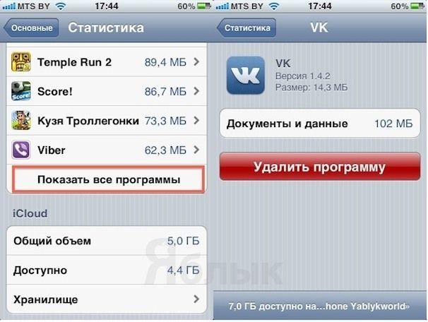 Как удалить программу на iPhone 3Gs