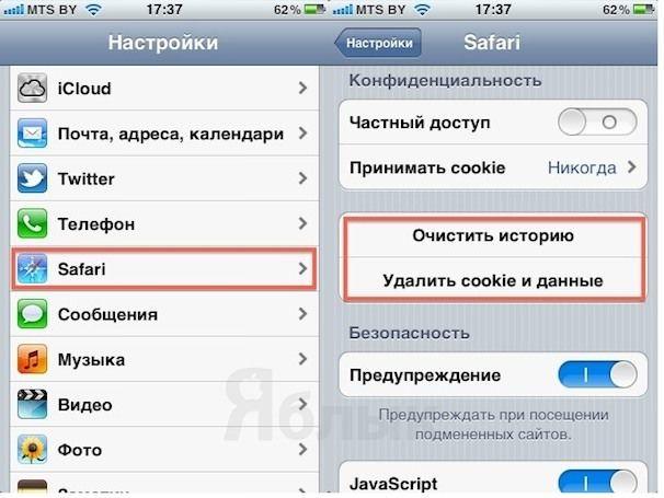 как удалить куки и историю в Safari на iPhone 3gs