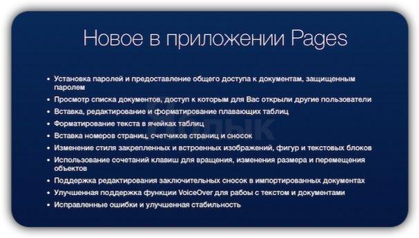 iwork для iCloud в стиле iOS 7