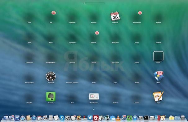 пропали иконки в launchpad на Mac OS X