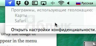 location_mac_1