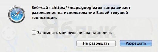 location_mac_2