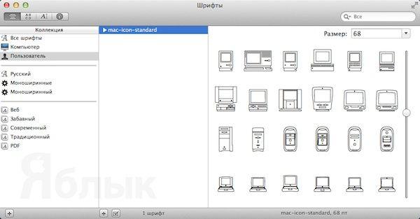 mac-hidden-font_2