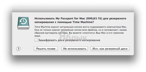 Time Machine my passport for mac western digital