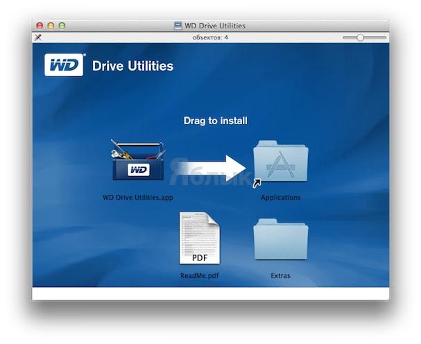 Drive utility внешний USB накопитель my passport for mac western digital