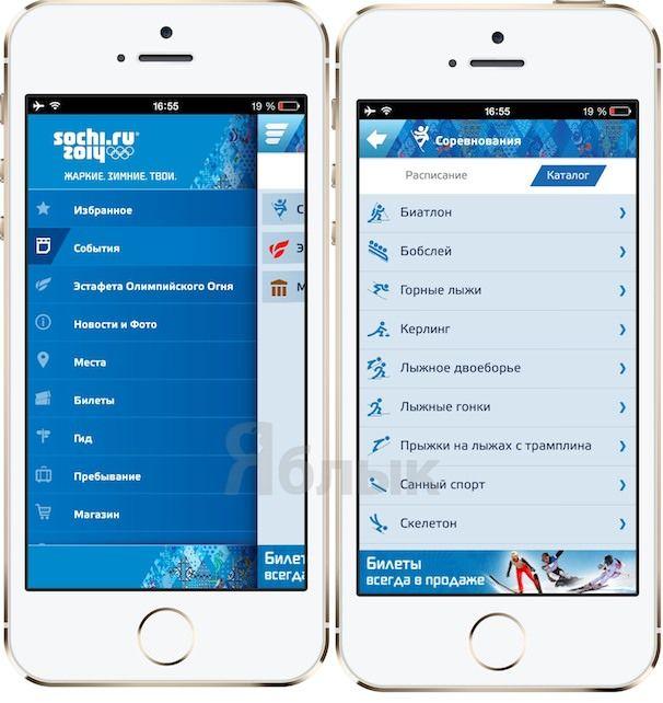 Олимпийские игры в Сочи 2014 для iPhone и iPad