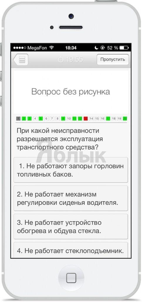 программа светофор для iOS