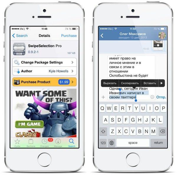 Твик SwipeSelection для упрощенного набора текста в iOS