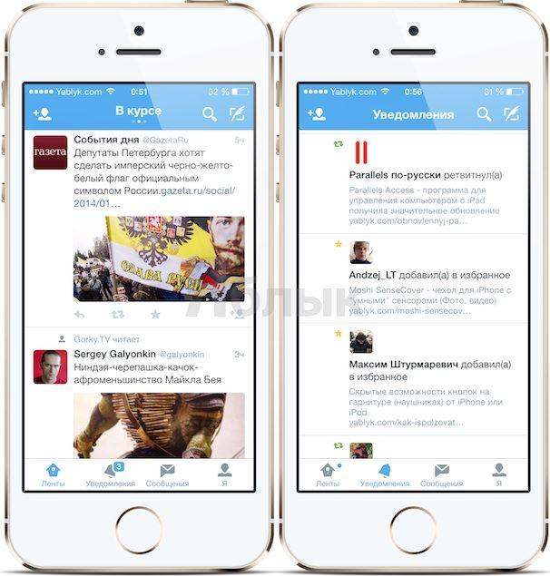 обновление Twitter
