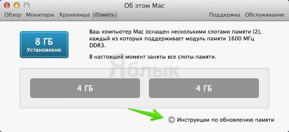 update-memory-mac