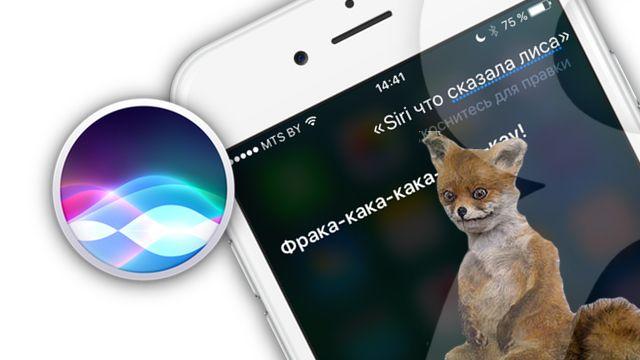 Почему на вопрос «Что говорит лиса?» Siri отвечает