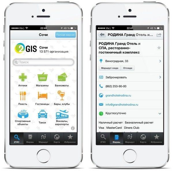 Список лучших мобильных приложений