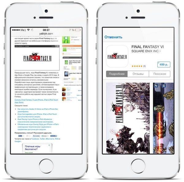 Как открыть ссылку в App Store