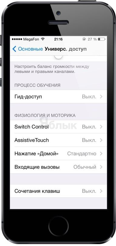 assistive_touch_buttons_2